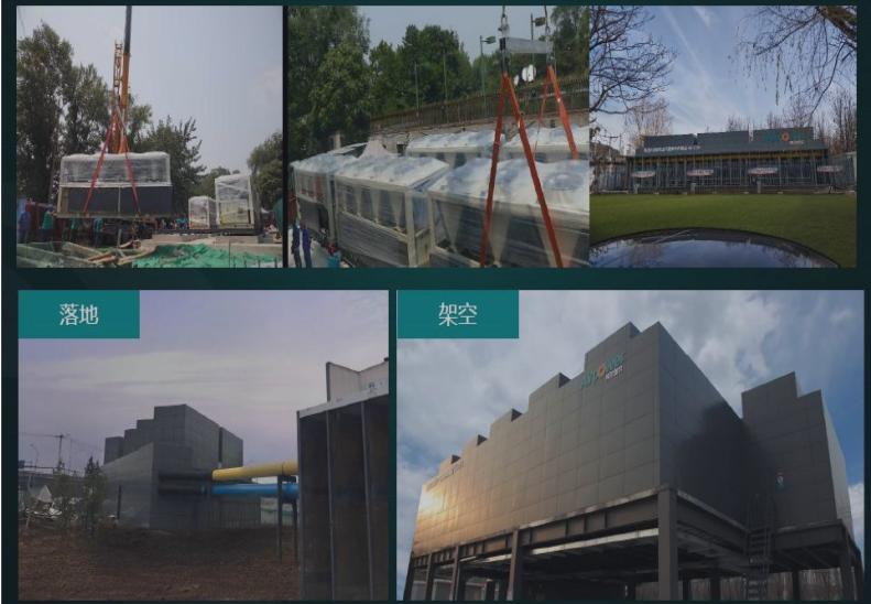 北京海淀螺杆空气源热泵集中供暖工程
