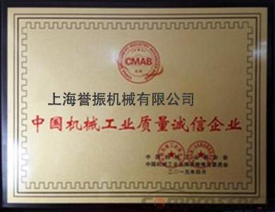 中国机械工业质量诚信企业