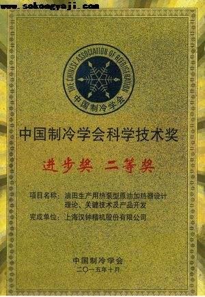 汉钟制冷科学技术奖