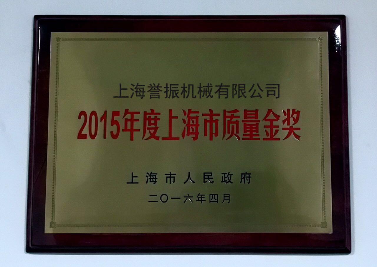 2015质量金奖